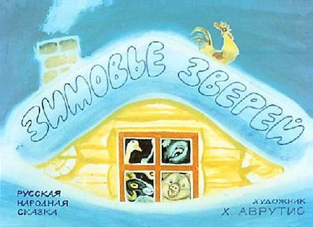 слушать сказку мороз иванович